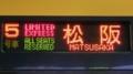 近鉄22600系 特急|松阪