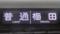 阪急1000系 普通 梅田