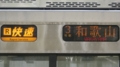 JR223系 [R]快速|和歌山