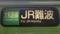 JR103系 大和路線JR難波