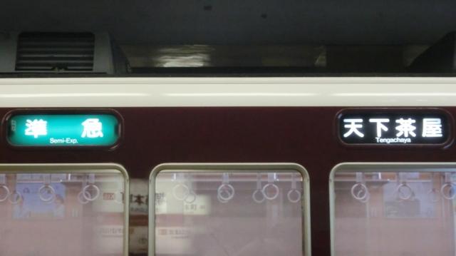 阪急一般車 準急|天下茶屋