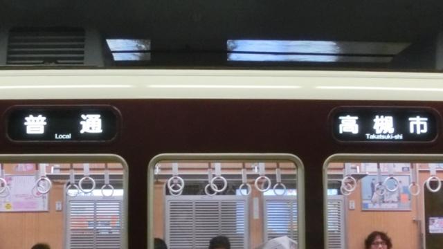 阪急一般車 普通|高槻市
