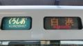 JR287系 くろしお|白浜