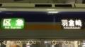 南海1000系 区急|羽倉崎