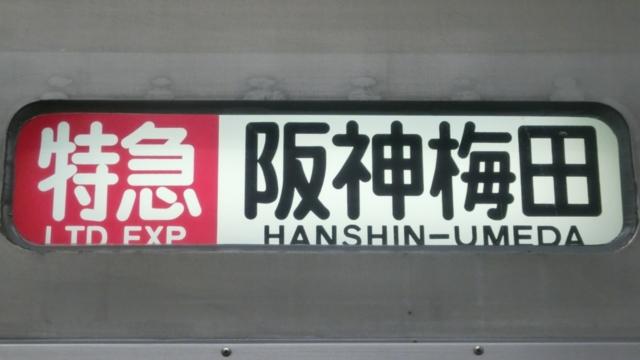 山陽一般車 特急|阪神梅田
