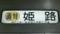 山陽一般車 直特|姫路 神戸三宮―板宿間は各駅に停車