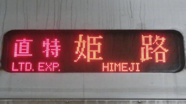 山陽一般車 直特|姫路