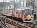 神戸電鉄5000系 神鉄有馬線普通