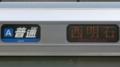 JR207系 [A]普通|西明石
