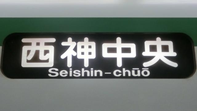 神戸市交通局3000形 西神中央