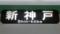 神戸市交通局3000形 新神戸