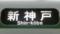 神戸市交通局1000形 新神戸
