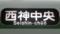 神戸市交通局1000形 西神中央