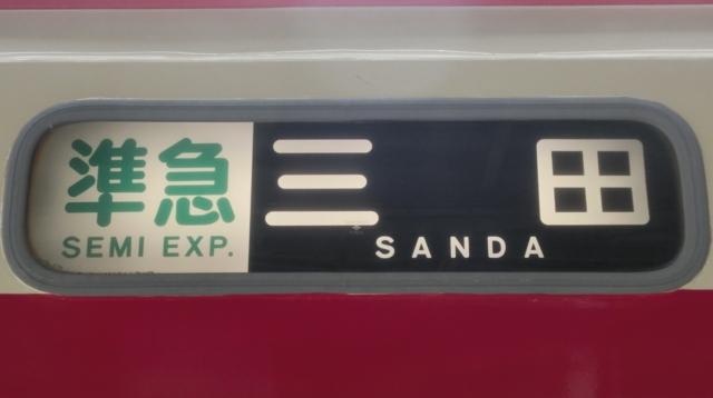 神鉄一般車 準急|三田