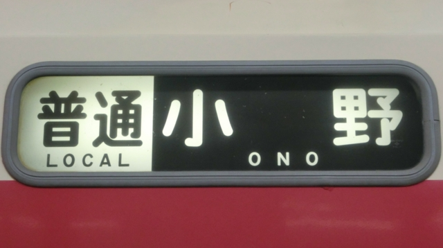 神鉄一般車 普通|小野