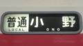 神鉄一般車 普通 小野