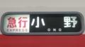 神鉄一般車 急行 小野