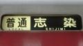 神鉄3000系 普通|志染