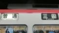 神鉄5000系 普通|三田