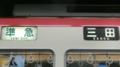 神鉄5000系 準急|三田