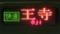 JR201系 快速 王寺