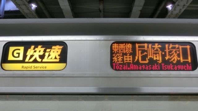 JR207系 [G]快速 東西線経由尼崎・塚口