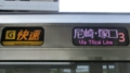 JR207系 [G]快速|東西線経由尼崎・塚口