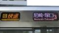 JR207系 [G]快速|尼崎・塚口