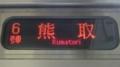 JR205系 熊取