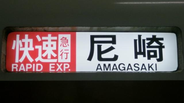 近鉄一般車 快速急行 尼崎