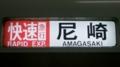 近鉄一般車 快速急行|尼崎
