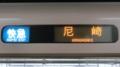近鉄シリーズ21 快急|尼崎