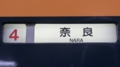 近鉄22000系 奈良