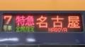 近鉄22600系 特急|名古屋