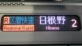 JR225系 [R]区間快速|日根野