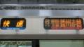 JR223系 快速|姫路方面播州赤穂