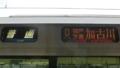 JR223系 普通|神戸方面加古川