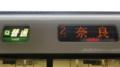 JR221系 [Q]普通|奈良