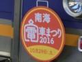 南海電車まつり2016HM