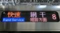 JR225系 快速 姫路方面網干