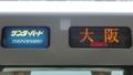 JR683系 サンダーバード|大阪