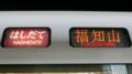 JR287系 はしだて|福知山