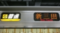 JR207系 [G]普通|新三田