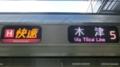 JR207系 [H]快速|東西線経由木津