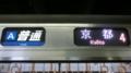 JR207系 [A]普通|京都