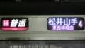 JR207系 [H]普通|東西線経由松井山手