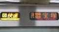JR321系 [G]快速|東西線経由宝塚