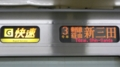 JR321系 [G]快速|東西線経由新三田