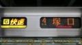 JR321系 [G]快速|塚口
