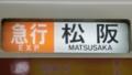 近鉄一般車 急行|松阪